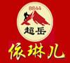 广州市依琳儿